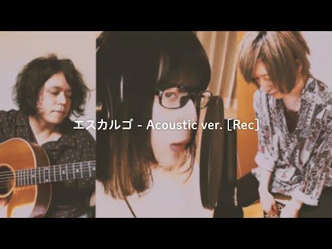 majiko  - エスカルゴ - Acoustic Version [REC]