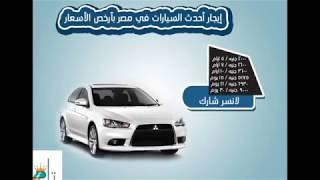 عروض ايجار السيارات اقل سعر ايجار سيارة فى مصر 2017     -
