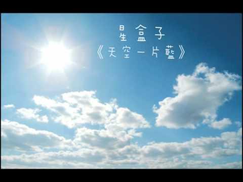 星盒子《天空一片藍》