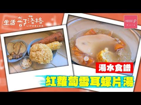 【湯水食譜】增強免疫力 - 紅蘿蔔雪耳螺片湯