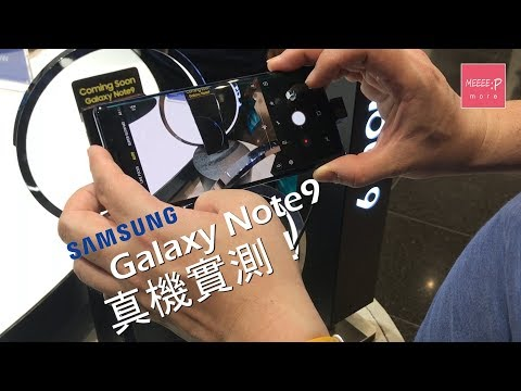 Samsung Galaxy Note9 真機實測!