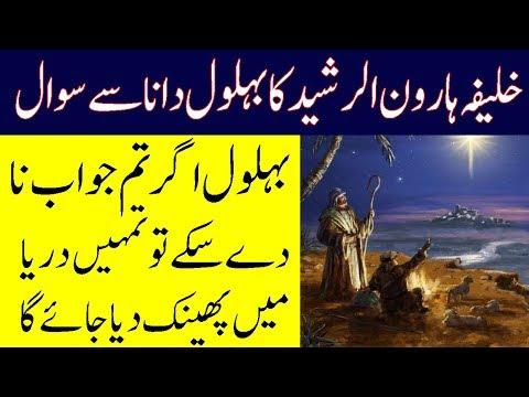 خلیفہ ہارون کا بہلول دانا سے ایک سوال - Khalifah Haroon ka Behlol Dana Say ek Dilchasp Sawal