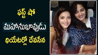 Mahanubhavudu actress Mehreen watches her movie with Anush..