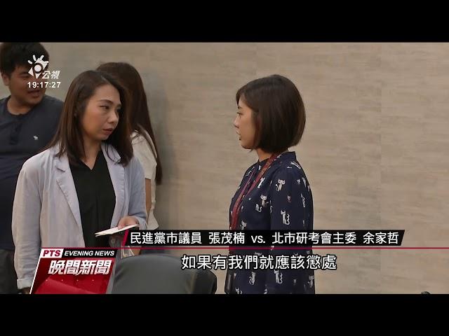 黃瀞瑩疑遭職場騷擾 柯:先隔離兩人