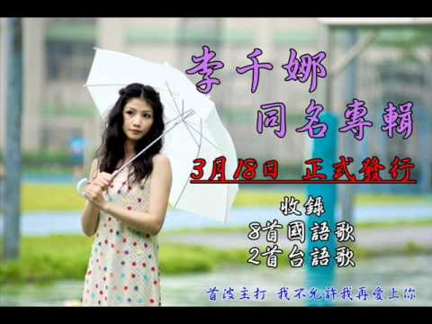 李千娜 - 我不允許我再愛上你 Hit FM首播(無DJ版) 延至3/22 發行