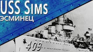 Только История: USS Sims (DD-409) (Remastered)
