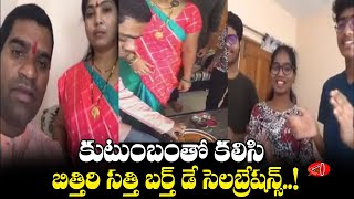 Bithiri Sathi celebrates his birthday with family amidst l..