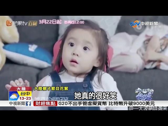 賈靜雯母女三人陸首秀 咘咘軟萌配音