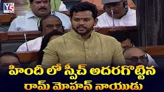 Ram Mohan Naidu Hindi Speech About Speaker OM Birla- Lok S..