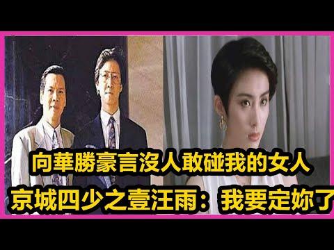 《香港黑帮风云录》向华胜对闹分手的张敏说:没有人敢碰我的女人,汪雨:我要定你了