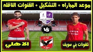 موعد مباراه الاهلي وتلفونات بني سويف القادمه في كاس مصر ( ...