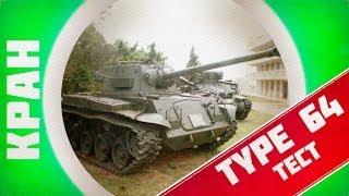 Type 64 в World of Tanks 0.8.9 ~ Первый взгляд