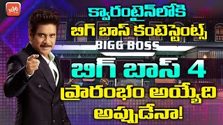 Bigg Boss 4 Telugu reality show is likely to begin from th..