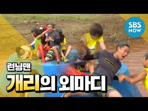 SBS [런닝맨] - 개리의 외마디