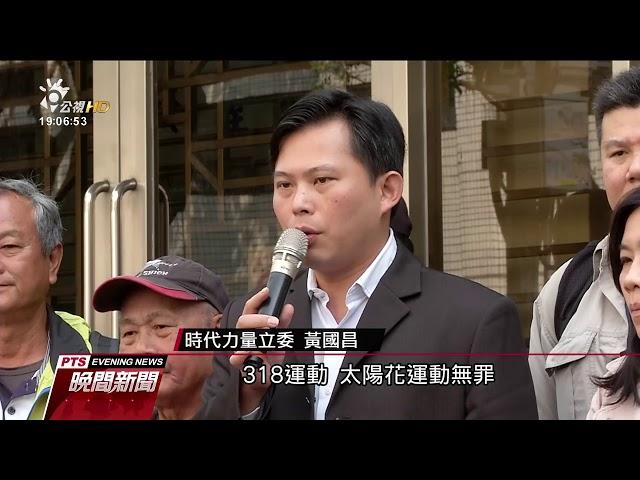 High Court Finds Sunflower Defendants Innocent|太陽花占立院案 黃國昌等22人二審仍無罪