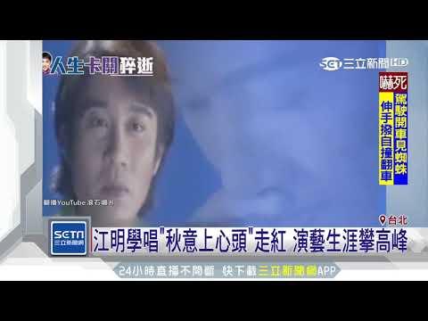 江明學唱「秋意上心頭」走紅 演藝生涯攀高峰|三立新聞台