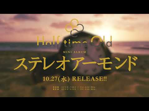 Half time Old「ステレオアーモンド」Teaser