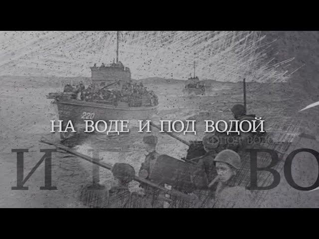 Вечная Отечественная. «На воде и под водой», 6 серия