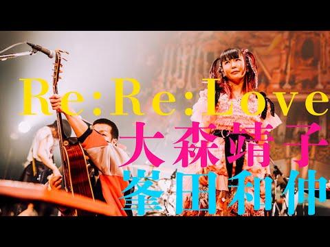 大森靖子「Re: Re: Love   大森靖子feat.峯田和伸」 47都道府県TOUR