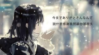 朗朗晴天 / ハレハレヤ Cover by Hanser (中/日歌詞)