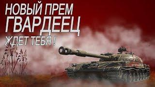 ГВАРДЕЕЦ! Новый премиум танк!