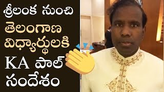 Message from Sri Lanka: KA Paul pleads Telangana Inter stu..