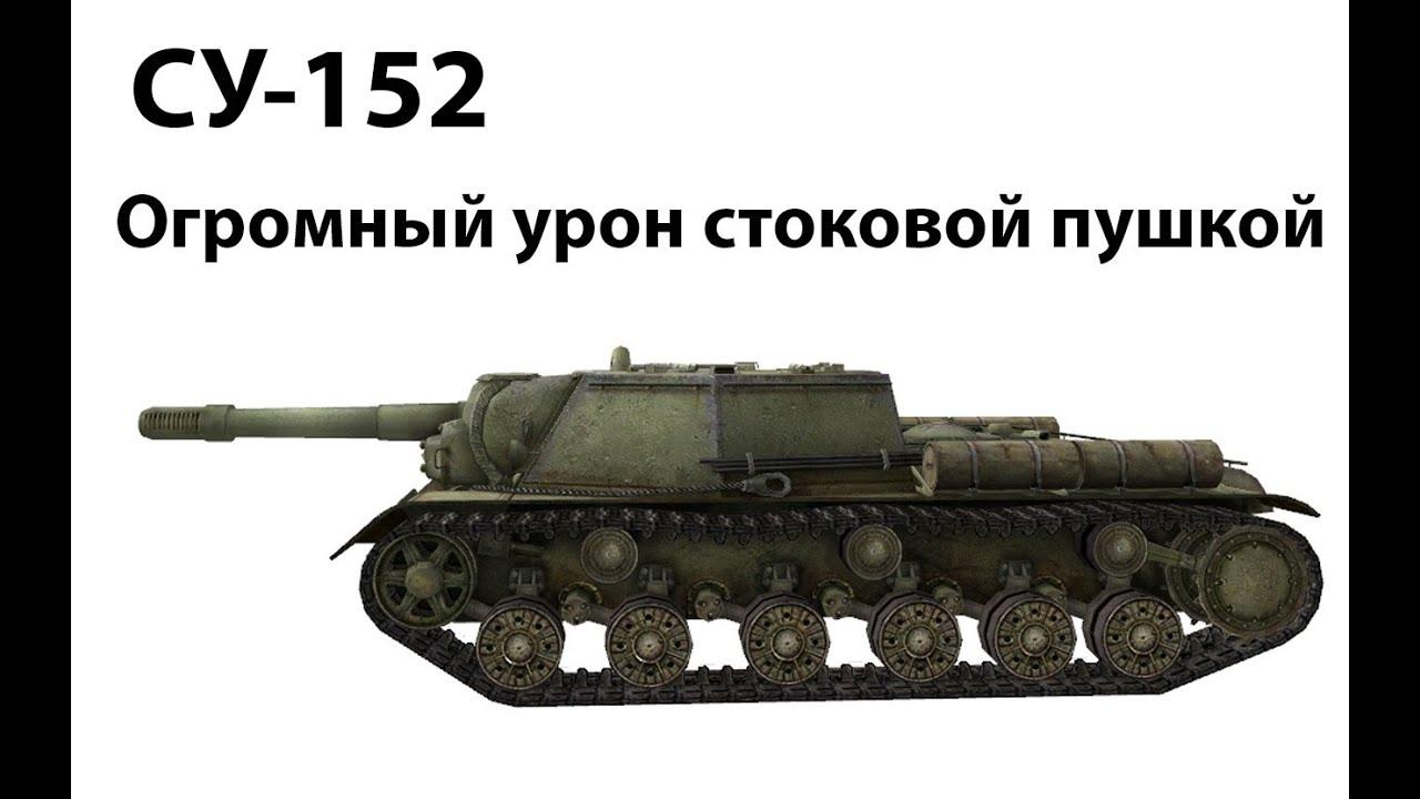 СУ-152 - Огромный урон стоковой пушкой