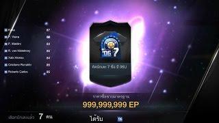 เปิดแพค 06U Premium  Limited Edition : FIFA Online 3 แสบตาไปหมด!!