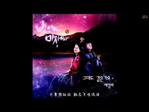 Ailee (에일리) - 你也是一樣嗎(그대도 같은가요) [輝煌或瘋狂OST Part.1]