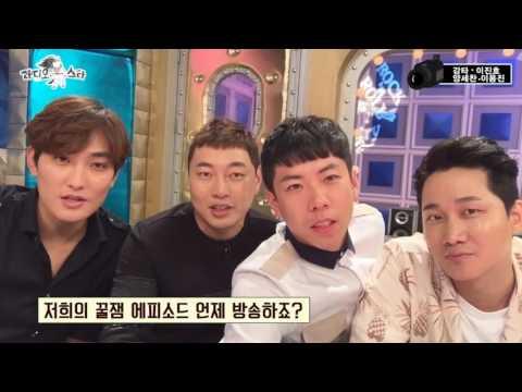 安七炫radio star20160727预告 강타·이진호·양세찬·이용진] 강타,