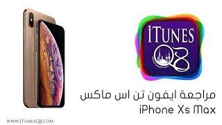 iPhone Xs Max   مراجعة الايفون تن اس ماكس