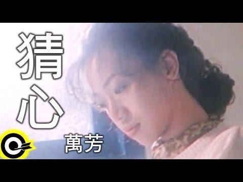萬芳-猜心 (官方完整版MV)