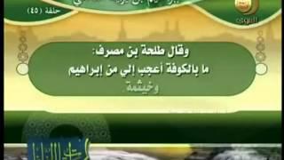 طبقات الحفاظ - ابراهيم بن يزيد النخعي