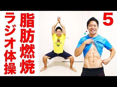 【4分ラジオ体操】おへそ周り+背中+二の腕を引き締める!