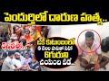 పెందుర్తిలో దారుణం…ఒకే కుటుంబంలో 6 మంది…! | Pendurthi Today Latest News || SumanTv Gold