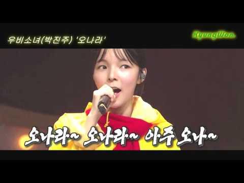 161023 복면가왕 우비소녀 [박진주] '오나라'
