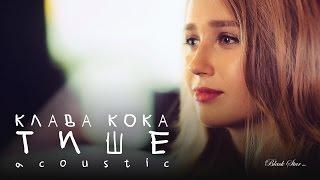 Клава Кока - Тише