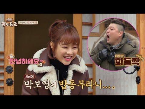 [선공개] '보블리' 박보영이 밥동무로 오셨네! 규동 형제 심쿵♥ 한끼줍쇼 19회