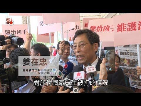姜在忠慰問付國豪 強烈譴責暴徒虐打記者