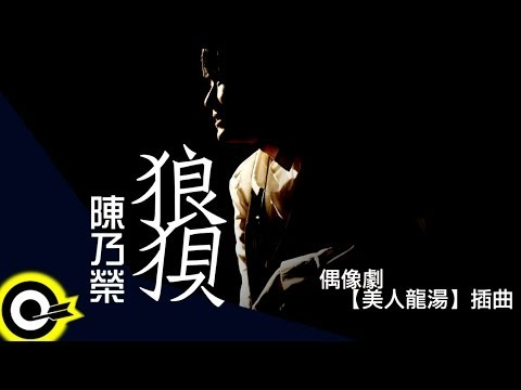 陳乃榮-狼狽 (官方歌詞版 with Lyrics)(HD)