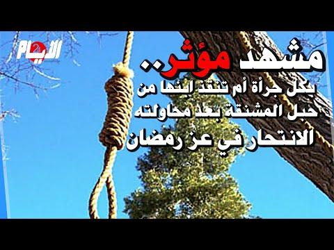 مشهد مؤثر.. بكل جرأة أم تنقذ ابنها من حبل المشنقة بعد محاولته الانتحار في عز رمضان