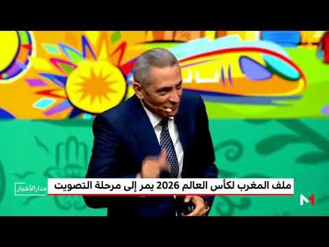 عبور صعب وخطوة أخيرة تفصل المغرب عن حلم 2026