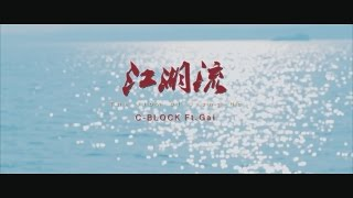 【SUP】C-BLOCK x GAI  - The flow of Jiang-Hu 江湖流 [Official Music Video]