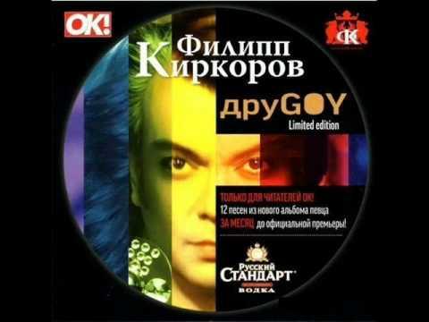 Филипп Киркоров - Лейла  (Новинка 2011/ new 2011)