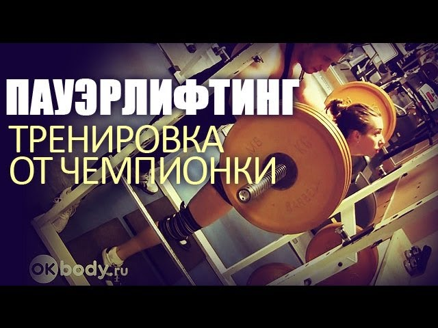 Пауэрлифтинг Тренировка от чемпионки