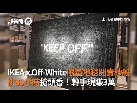 IKEA x Off-White限量地毯開賣秒殺 排89小時搶頭香!轉手現賺3萬