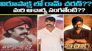 Ram Charan special role in Pawan Kalyan's Virupaksha movie..