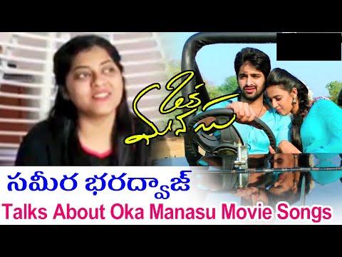 Sameera-Bharadwaj-Talks-about-Oka-Manasu-Movie-Songs