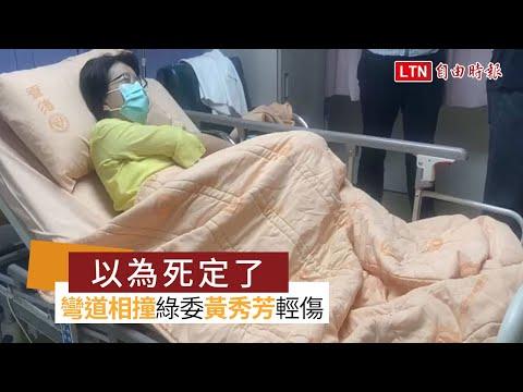 躺病床談對撞車禍 立委黃秀芳:我以為死定了!