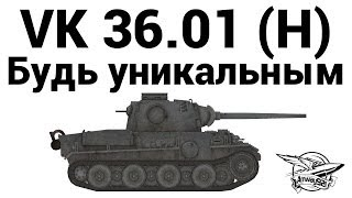 VK 36.01 (H) - Будь уникальным
